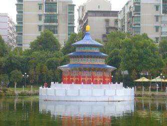 2009衡阳国庆大型凤凰彩票全天实时计划艺术节